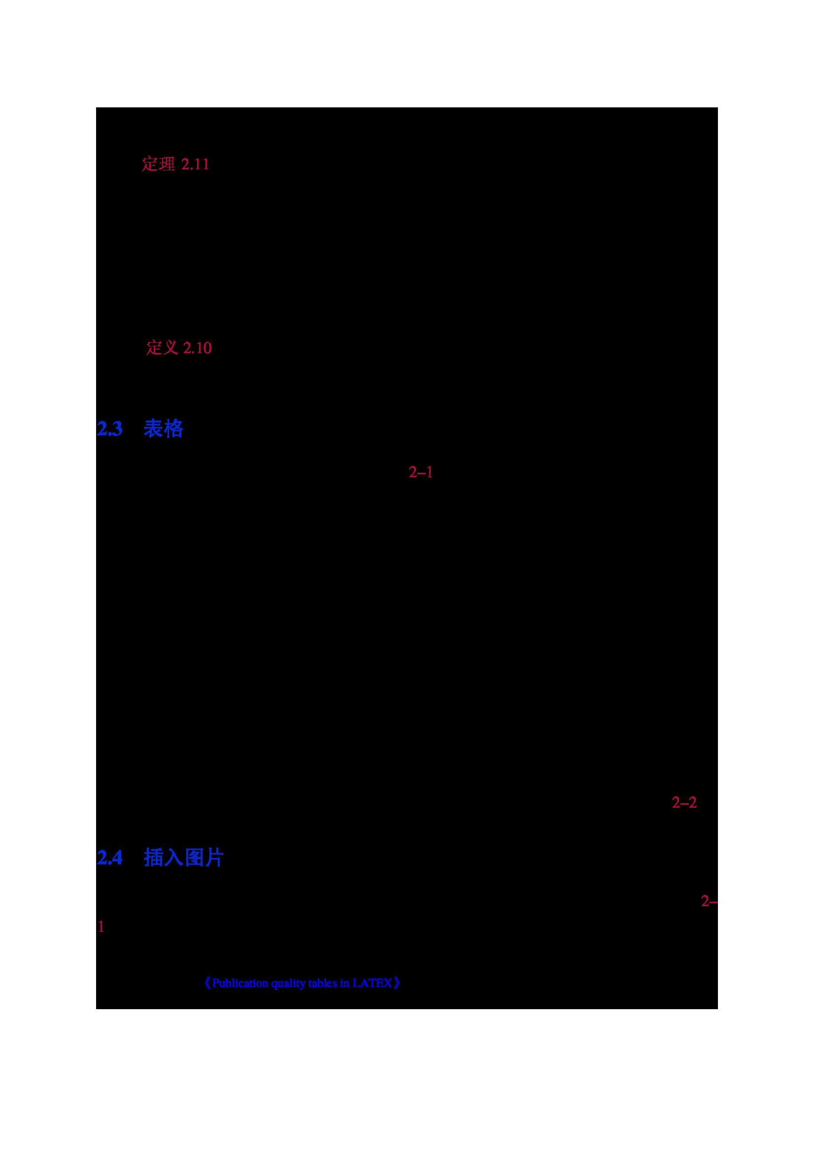Q-book LaTeX 書籍模板 - 漂亮的中文模板