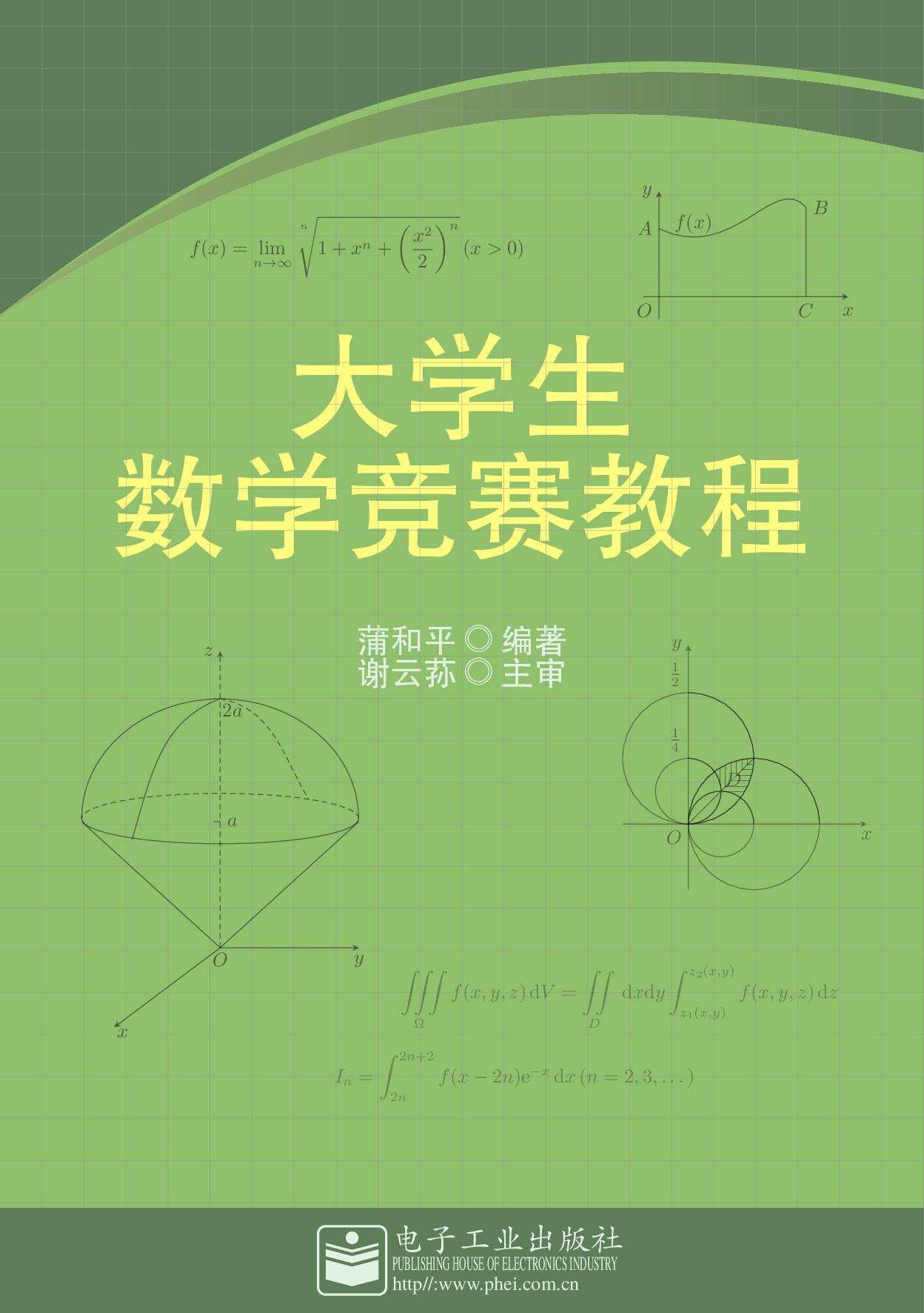 用 TiKZ 重新设计蒲和平大学生数学竞赛教程封面 - 向老师